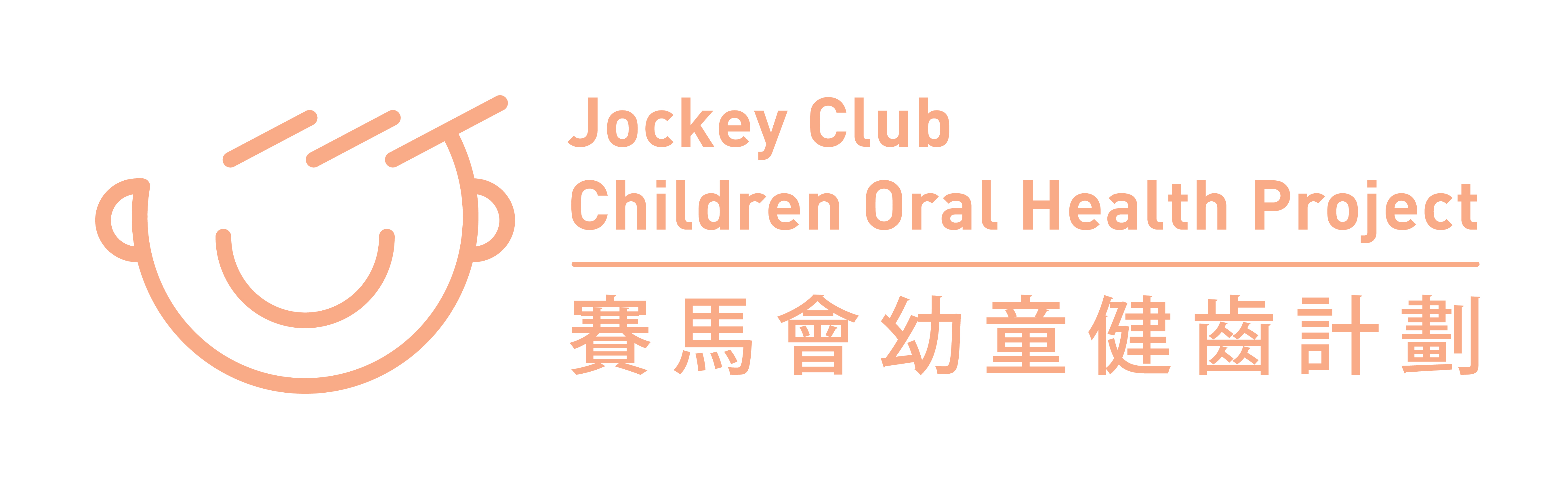 Jockey Club Children Oral Health Project Press Conference Banner